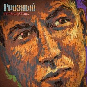 Image for 'Грозный - Ретроспектива (2011)'
