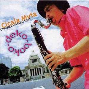 Image for 'Deko Boko'