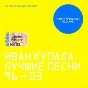 Image for 'Лучшие песни 96—03'
