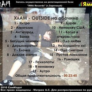 Image for 'Outside на обочине (Outside on curb)'