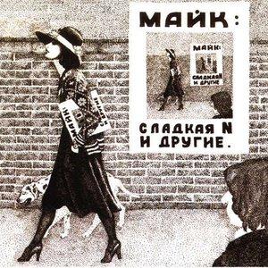 Imagem de 'Сладкая N и другие'