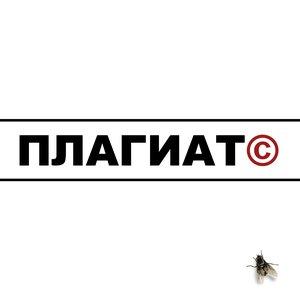 Image for 'Плагиат'