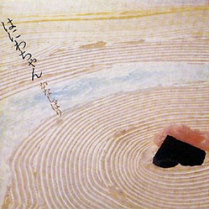 Image for 'はにわちゃん'