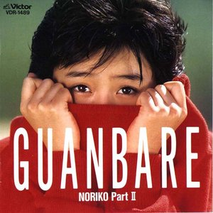 Image for 'Guanbare'