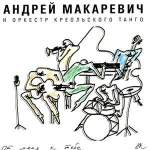 Image pour 'От Меня К Тебе'