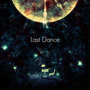 'ラストダンス'の画像
