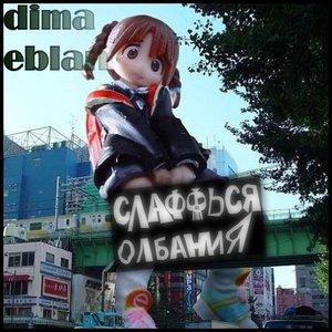 Bild för 'Слаффься, Олбания! (Single)'