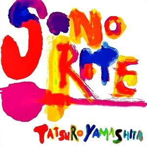 Image for 'Sonorite'