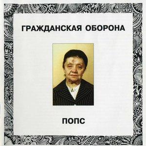 Imagen de 'Попс'