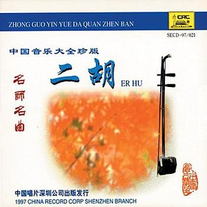 Bild för 'A Collection of Chinese Music Masterpieces: Erhu'