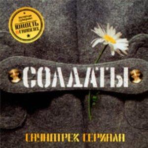 Bild für 'Дембельская'