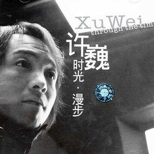Imagem de '时光·漫步'