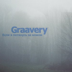 Image for 'Graavery - Если я потянусь за ножом (2012)'