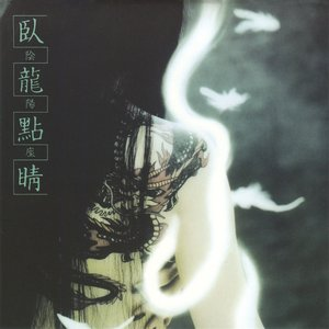 Image for '臥龍點睛'