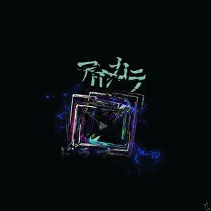 Image for 'ドラマ'