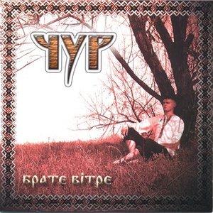 Image for 'Брате Вітре'