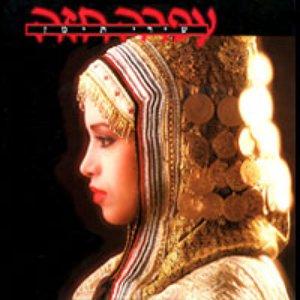 Image pour 'Yemenite Songs'