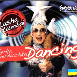 Изображение для 'Dancing'