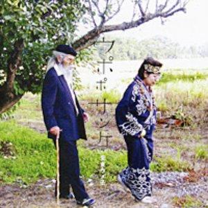Image for 'ウポポ サンケ'
