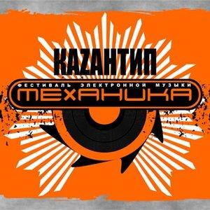 Image for 'Казантип 2006'