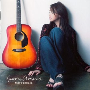 Image for 'タイヨウのうた -acoustic version-'