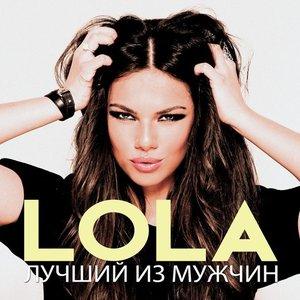 Image for 'Что я наделала'