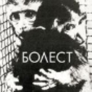 Image for 'Bolest'