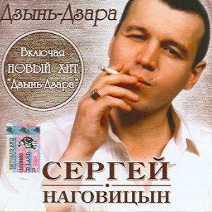 Image for 'Дзынь-Дзара'