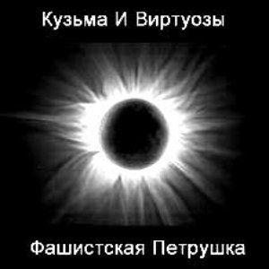 Image for 'Фашистская Петрушка'