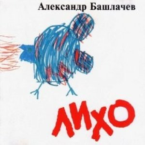 Image for 'Лихо'