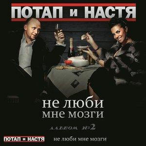Image for 'Не Люби Мне Мозги'