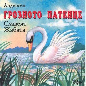 Bild för 'Groznoto Patentse (The Ugly Duckling by Andersen)'
