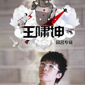 Image for '同名专辑'