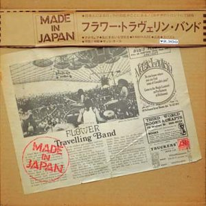 Image for 'Made in Japan (Digitally Remastered)'