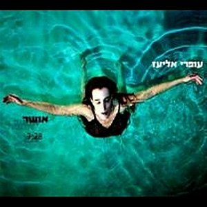 Image for 'Osher-Happiness-אושר'