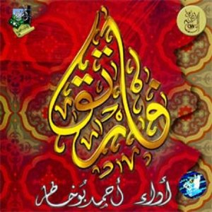 Image for 'Fartaqi'