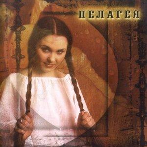 Image for 'Пелагея'