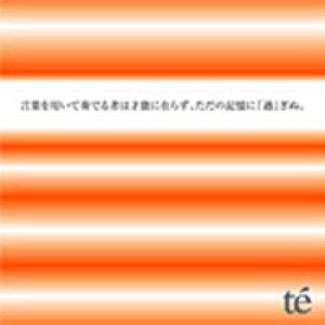 Bild für 'Kotoba o Mochiite Kanaderu Mono wa Sainou ni Ara zu, Tada no Kioku ni 'Su'gi nu.'