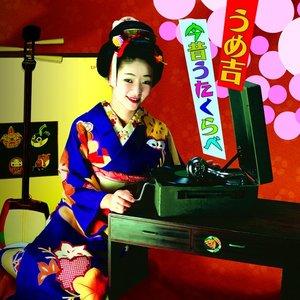 Image for '今昔うたくらべ'