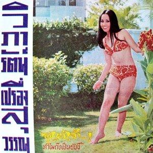 Image for 'Viparat Piengsuwan'