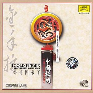 Image for 'Gold Finger: Chinese Banhu'