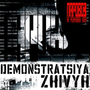 Image for 'Регулировки (live)'