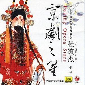 Image for 'Monument of Li Ling: Aria A (Li Ling Bei Xuan Duan Yi)'