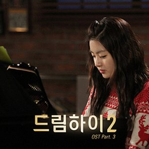 Image for '드림하이 2 OST Part.3'
