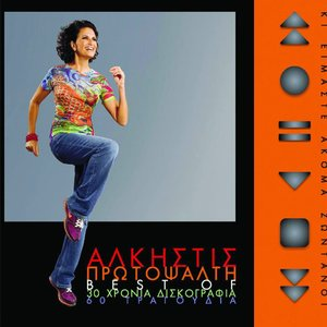 Image for 'Ki Eimaste Akoma Zontanoi - 30 Chronia Diskografia'