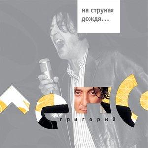 Image pour 'Na strunah dozhdya'