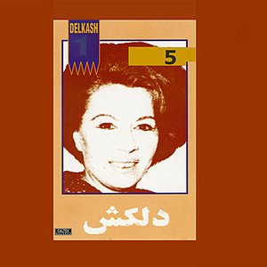 Image for 'Amad Nobahar, Delkash 5 - Persian Music'