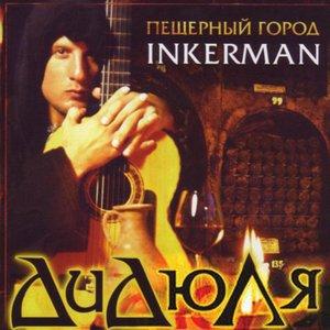 Bild für 'Cave City Inkerman (Peschernyiy Gorod Inkerman)'