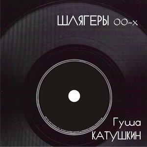 Image for 'ШЛЯГЕРЫ 00-х'