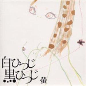 Bild för '白ひつじ黒ひつじ'
